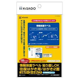 ヒサゴ HISAGO 情報保護ラベル貼り直しOK往復はがき用/はがき2面 GB2440N