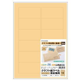 ヒサゴ HISAGO OPC861 クラフト紙ラベルライトブラウン茶封筒用A412面