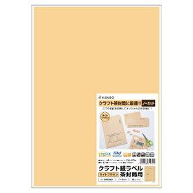 ヒサゴ HISAGO OPC862 クラフト紙ラベルライトブラウン茶封筒用A4ノーカット