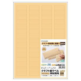 ヒサゴ HISAGO OPC2606 クラフト紙ラベルライトブラウン茶封筒用A4220面