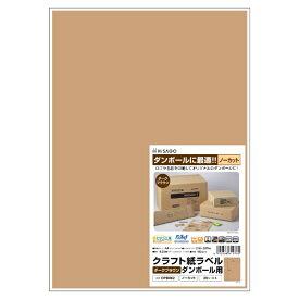 ヒサゴ HISAGO OPD862 クラフト紙ラベルダークブラウンダンボール用A4ノーカット