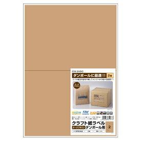 ヒサゴ HISAGO OPD3022 クラフト紙ラベルダークブラウンダンボール用A42面
