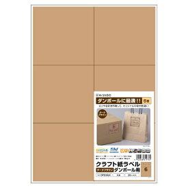 ヒサゴ HISAGO OPD3024 クラフト紙ラベルダークブラウンダンボール用A46面