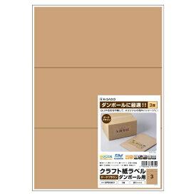 ヒサゴ HISAGO OPD3031 クラフト紙ラベルダークブラウンダンボール用A43面