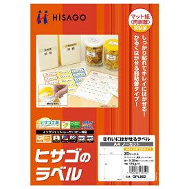 ヒサゴ HISAGO OPS862 強粘着ラベル(ダンボール用)A4ノーカット