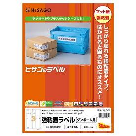 ヒサゴ HISAGO OPS3032 強粘着ラベル(ダンボール用)A4縦3面角丸