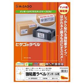 ヒサゴ HISAGO OPS3033 強粘着ラベル(ダンボール用)A44面角丸