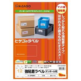 ヒサゴ HISAGO OPS861 強粘着ラベル(ダンボール用)A412面