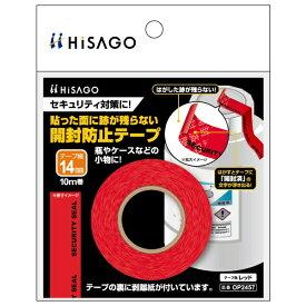 ヒサゴ HISAGO 貼った面に跡が残らない開封防止テープ幅14mmレッド OP2457