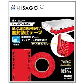 ヒサゴ HISAGO 貼った面に跡が残らない開封防止テープ幅40mmレッド OP2458