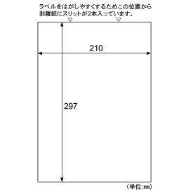 ヒサゴ HISAGO ELM001L 〔各種プリンタ〕エコノミーラベル ノーカット 0.10mm [A4 /500シート /1面]