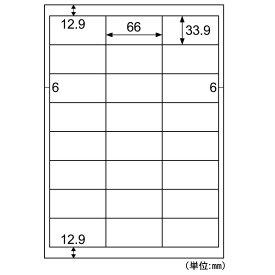 ヒサゴ HISAGO ELM012L 〔各種プリンタ〕エコノミーラベル 四辺余白 0.10mm [A4 /500シート /24面]
