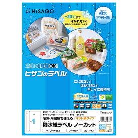 ヒサゴ HISAGO OPW862 撥水(はっすい)紙ラベルA4ノーカット