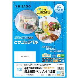 ヒサゴ HISAGO OPW861 撥水(はっすい)紙ラベルA412面