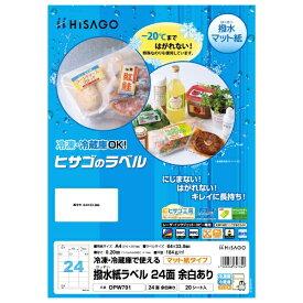 ヒサゴ HISAGO OPW701 撥水(はっすい)紙ラベルA424面余白あり