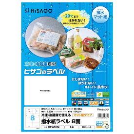 ヒサゴ HISAGO OPW3034 撥水(はっすい)紙ラベルA48面