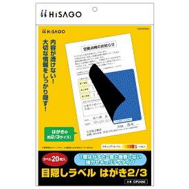 ヒサゴ HISAGO 目隠しラベルはがき2/3 OP2460