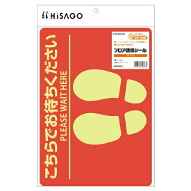 ヒサゴ HISAGO 〔フロア誘導シール〕こちらでお待ちください A4 レッド SR024