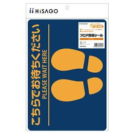 ヒサゴ HISAGO 〔フロア誘導シール〕こちらでお待ちください A4 ブルー SR025