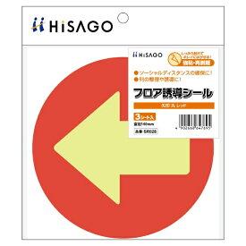 ヒサゴ HISAGO 〔フロア誘導シール〕矢印 丸 レッド SR028