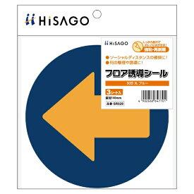 ヒサゴ HISAGO 〔フロア誘導シール〕矢印 丸 ブルー SR029