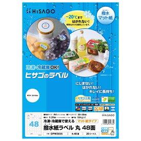 ヒサゴ HISAGO OPW3035 撥水(はっすい)紙ラベルA4丸48面