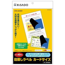 ヒサゴ HISAGO 目隠しラベルカードサイズ OP2459