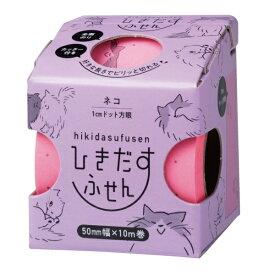 ヒサゴ HISAGO 〔付箋〕ひきだすふせん ドット方眼 [50mmx10m /1個] ネコ pink UTN129