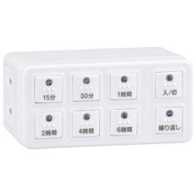 オーム電機 OHM ELECTRIC ボタン式デジタルタイマー HS-AB6H