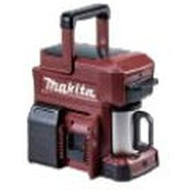 マキタ Makita 充電式コーヒーメーカー オーセンティックレッド CM501DZAR