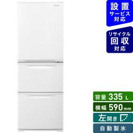 パナソニック Panasonic 冷蔵庫 Cタイプ グレイスホワイト NR-C342CL-W [3ドア /左開きタイプ /335L]《基本設置料金セット》