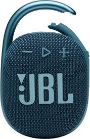 JBL ジェイビーエル ブルートゥーススピーカー ブルー JBLCLIP4BLU [Bluetooth対応 /防水]