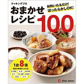 ショップジャパン Shop Japan クッキングプロ おまかせレシピ100T CKPWS02