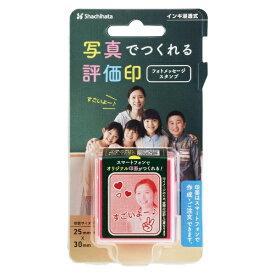 シヤチハタ Shachihata フォトメッセージスタンプ ピンク メールオーダー式 PEW-B4/MO