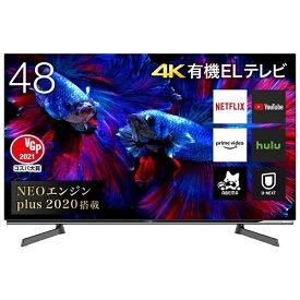 ハイセンス Hisense 有機ELテレビ 48X8F [48V型 /4K対応 /BS・CS 4Kチューナー内蔵 /YouTube対応][テレビ 48型 48インチ]