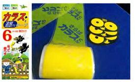 Hokkaido Environment Bio Sector 北海道環境バイオセクター SARABAカラスくん テープ6m+ステッカー3枚