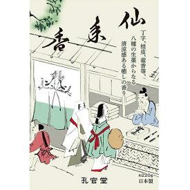 カメヤマ Kameyama 孔官堂 仙年香 中型バラ詰 220g