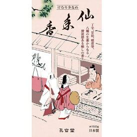 カメヤマ Kameyama 孔官堂 新仙年香 バラ詰め 150g