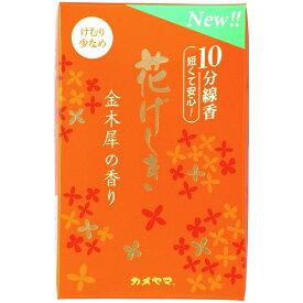 カメヤマ Kameyama 花げしき 金木犀の香り 10分線香 50g