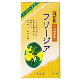 カメヤマ Kameyama 孔官堂 自然派 フリージアの香り 煙少香 140g