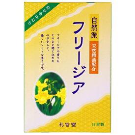 カメヤマ Kameyama 孔官堂 自然派 フリージアの香り 煙少香 徳用大型 250g