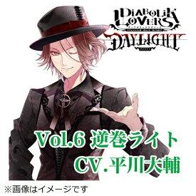 【2021年08月25日発売】 インディーズ (ドラマCD)/ DIABOLIK LOVERS DAYLIGHT Vol.6 逆巻ライト CV.平川大輔【CD】