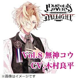 【2021年10月27日発売】 インディーズ (ドラマCD)/ DIABOLIK LOVERS DAYLIGHT Vol.8 無神コウ CV.木村良平【CD】