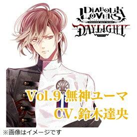 【2021年11月24日発売】 インディーズ (ドラマCD)/ DIABOLIK LOVERS DAYLIGHT Vol.9 無神ユーマ CV.鈴木達央【CD】
