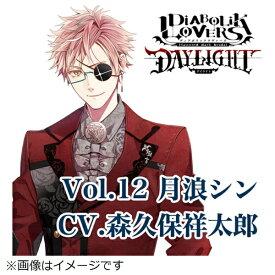 【2022年02月23日発売】 インディーズ (ドラマCD)/ DIABOLIK LOVERS DAYLIGHT Vol.12 月浪シン CV.森久保祥太郎【CD】