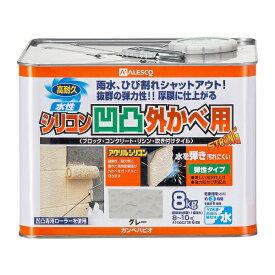 カンペハピオ Kanpe Hapio 水性シリコン凹凸外壁用 グレー 8K