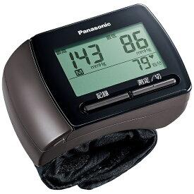パナソニック Panasonic 血圧計 ダークブラウン EW-BW15-T [手首式]