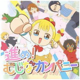 ハピネット Happinet Neko Hacker/ アニメ「幼女社長」オープニングテーマ:進め!むじなカンパニー【CD】