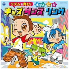 日本コロムビア NIPPON COLUMBIA (キッズ)/ コロムビアキッズ リズムを育む!まいにちキッズダンスソング【CD】