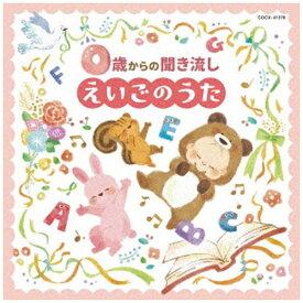 日本コロムビア NIPPON COLUMBIA (キッズ)/ コロムビアキッズ 0歳からの聞き流しえいごのうた【CD】